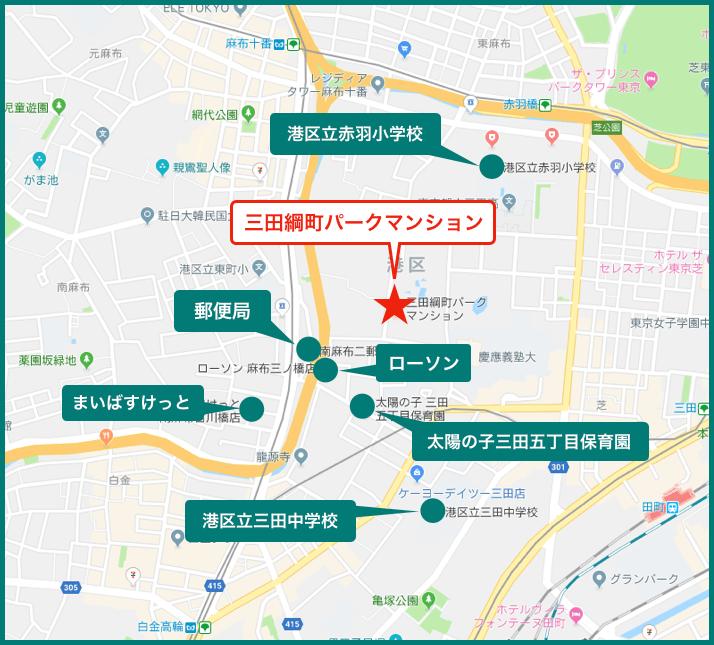 三田綱町パークマンションの周辺施設