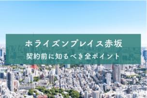 ホライズンプレイス赤坂のアイキャッチ