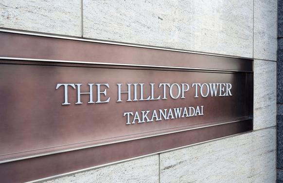 ザ・ヒルトップタワー高輪台のプレート