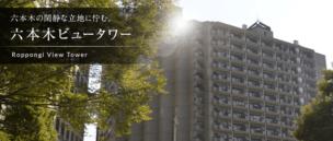 六本木ビュータワーのアイキャッチ