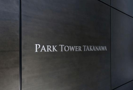 パークタワー高輪のプレート