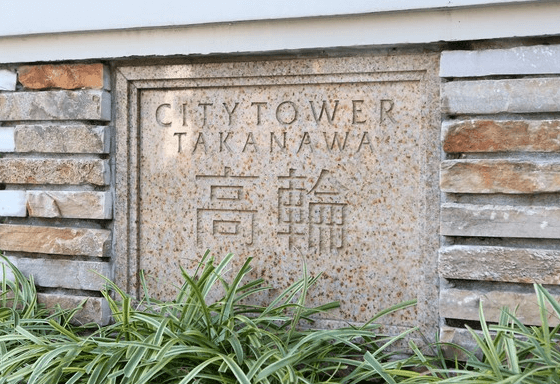 シティタワー高輪のプレート