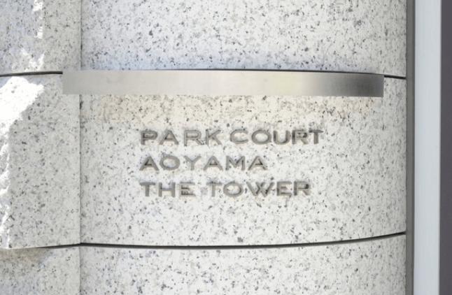 パークコート青山ザ・タワーのプレート