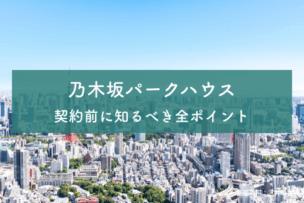 乃木坂パークハウスのアイキャッチ