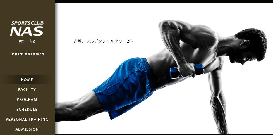 スポーツクラブNAS赤坂