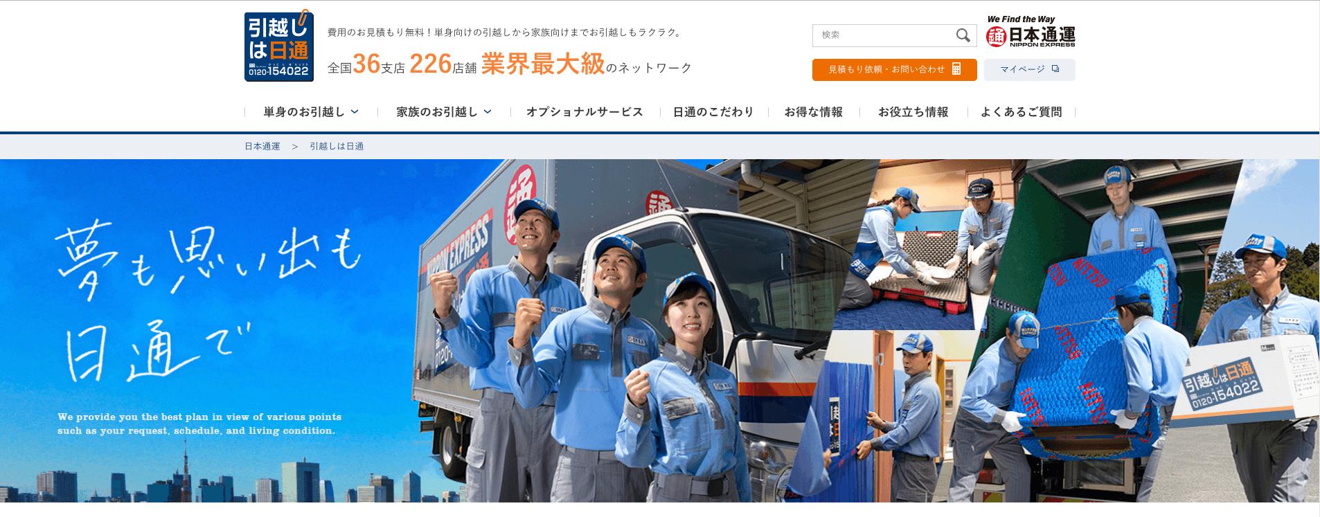 日本通運 公式ページ