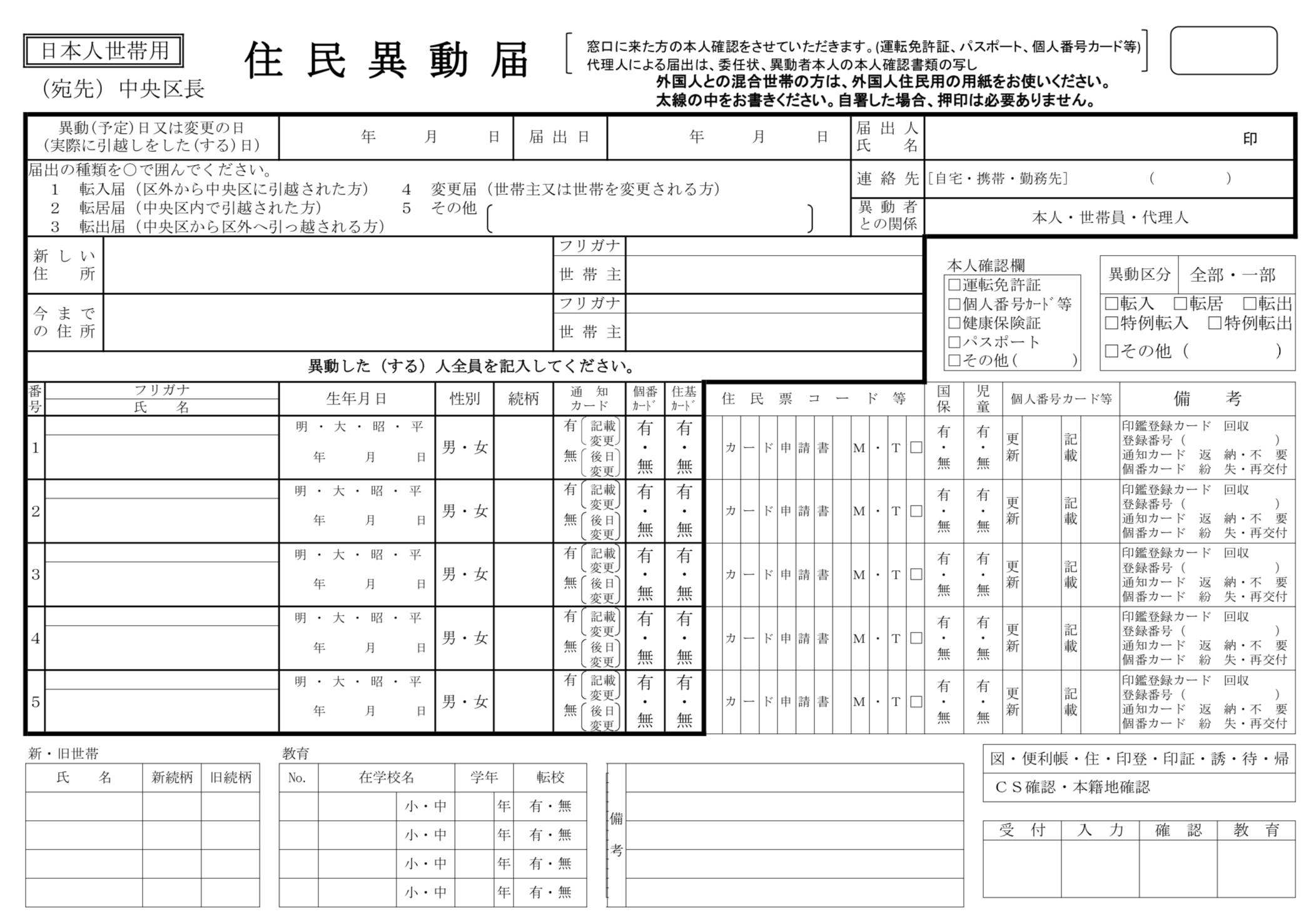 東京都中央区の転出・転居の届出用紙