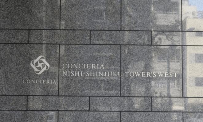 コンシェリア西新宿タワーズウエストのプレート