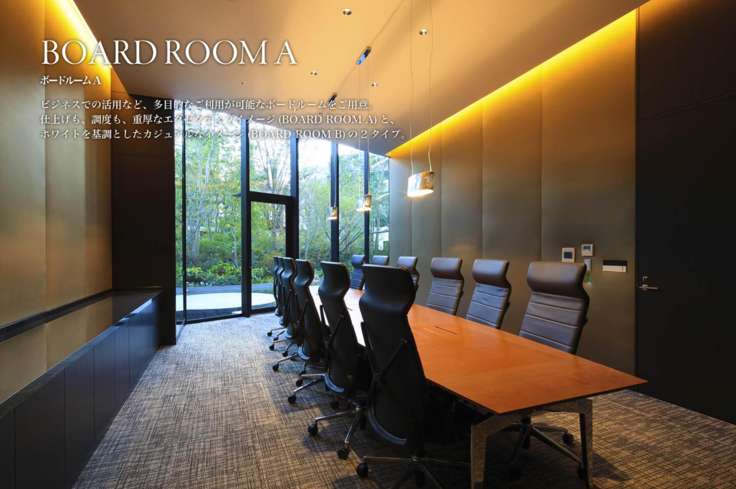 コンフォリア新宿イーストサイドタワーの会議室