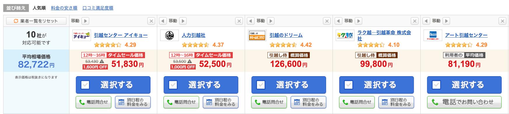 引っ越し侍の公式ページ(業者選定の画面)