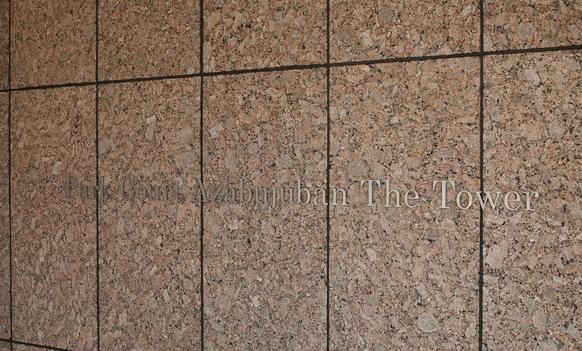 パークコート麻布十パークコート麻布十番ザタワーのプレート番ザタワー