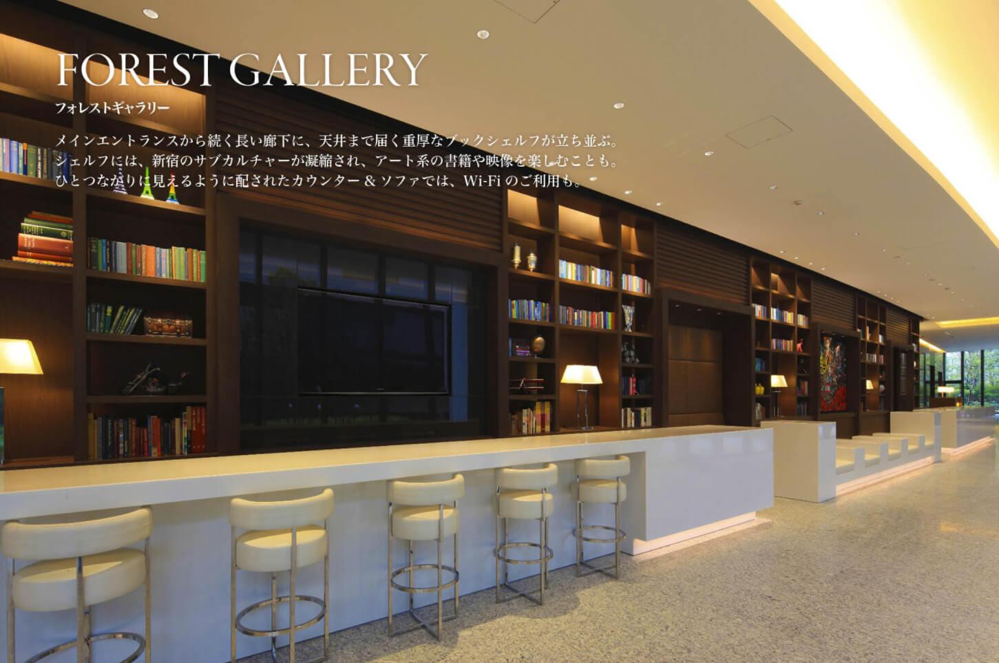 コンフォリア新宿イーストサイドタワーのフォレストギャラリー