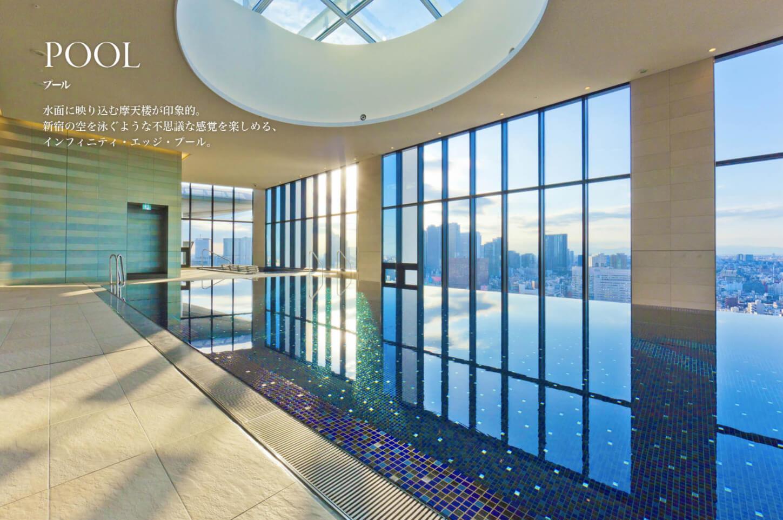 コンフォリア新宿イーストサイドタワーのプール