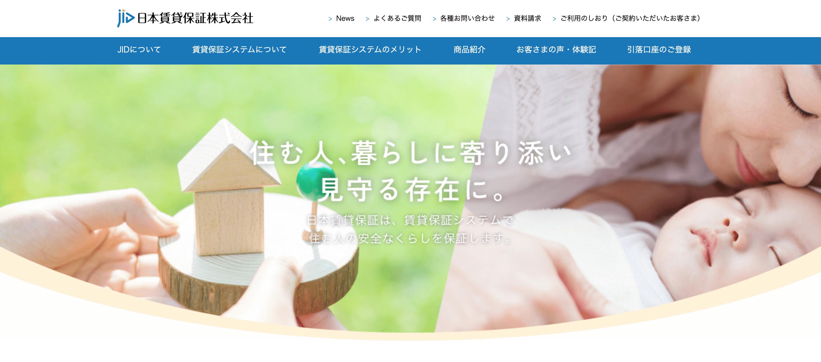 日本賃貸保証の公式HP