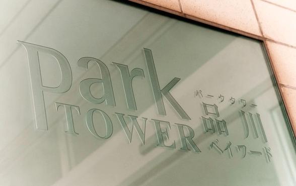 パークタワー品川ベイワードのプレート
