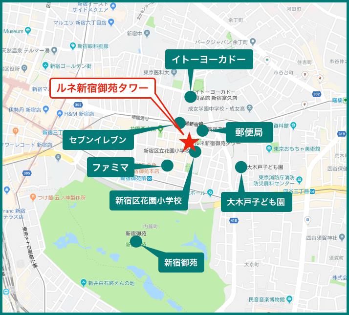ルネ新宿御苑タワーの周辺施設