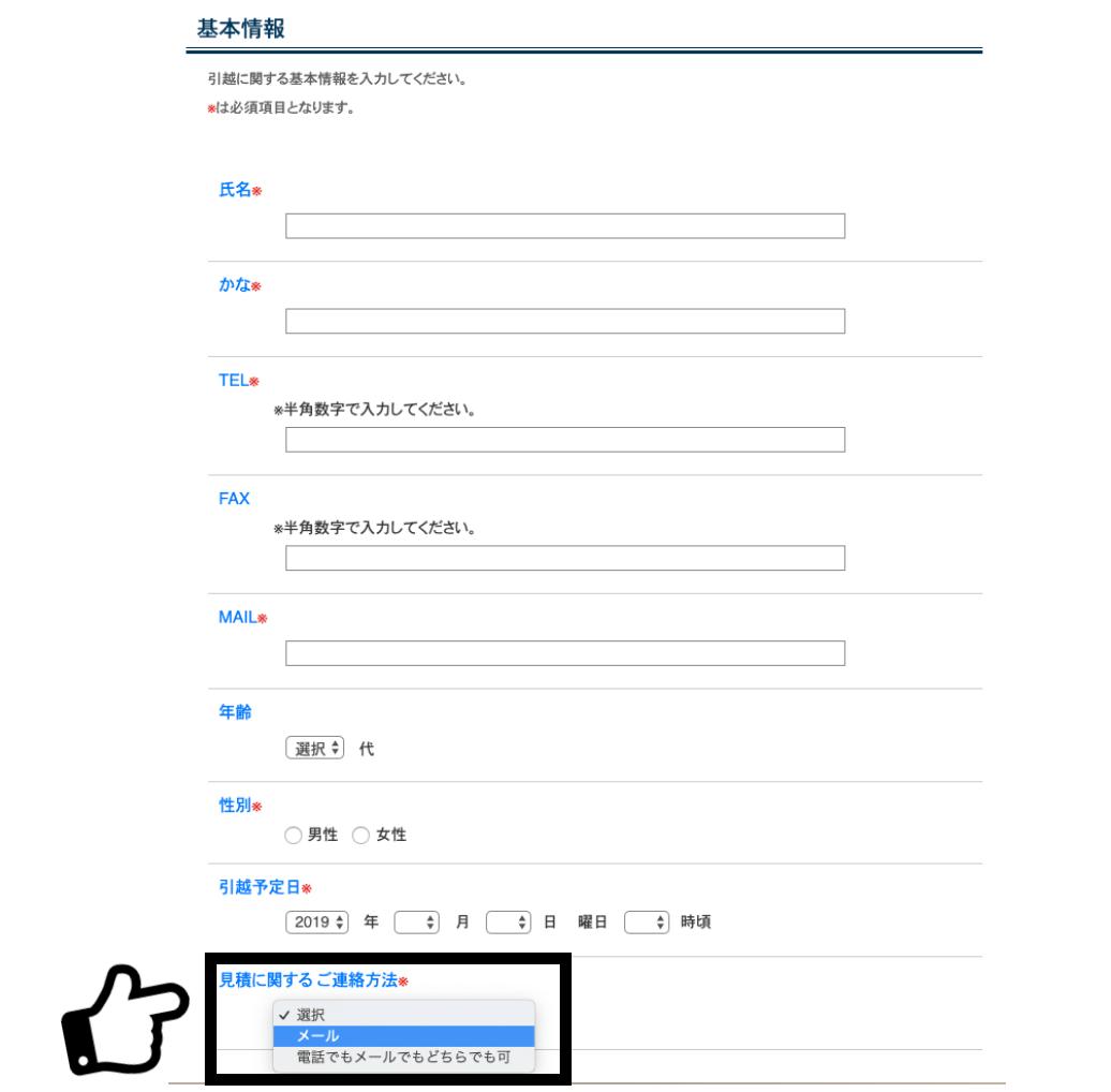 赤帽公式ページ メール見積りをする場合の注意点
