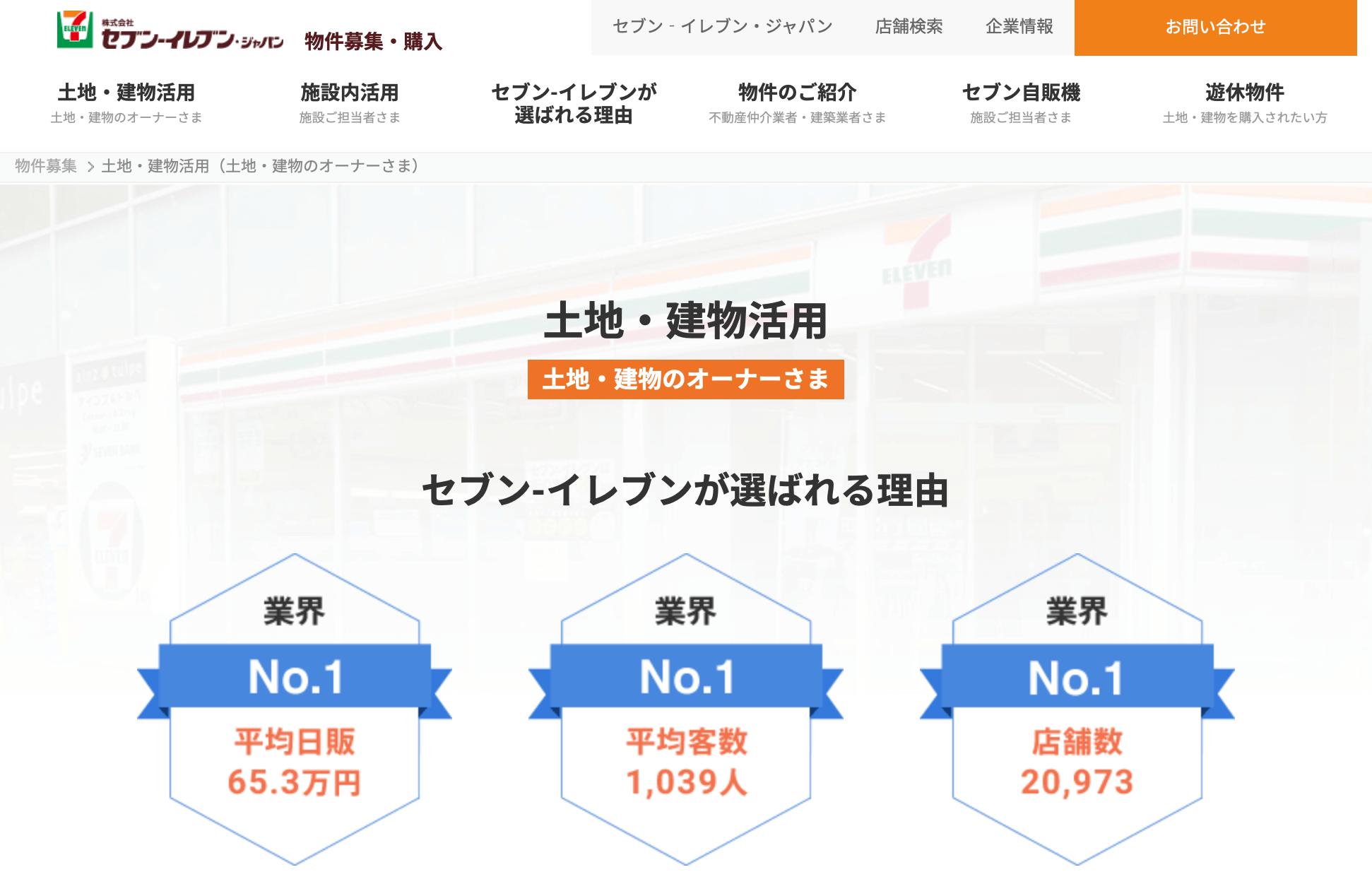 株式会社セブンイレブンジャパン「コンビニ出店」