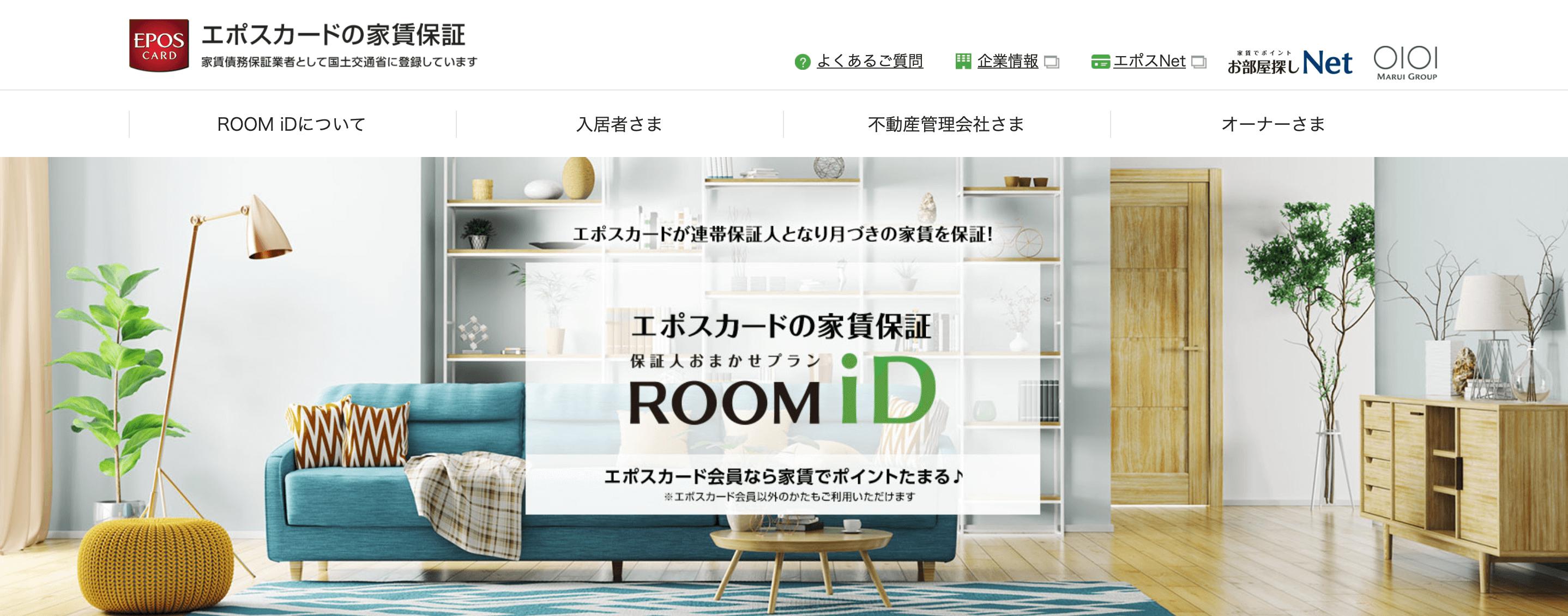 ROOM iDの公式HP