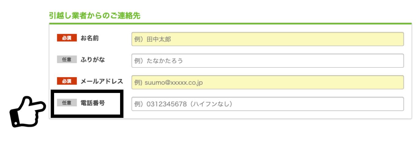SUUMO引越し 連絡先入力ページ