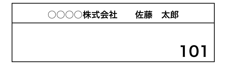 郵便ポストの表示イメージ図