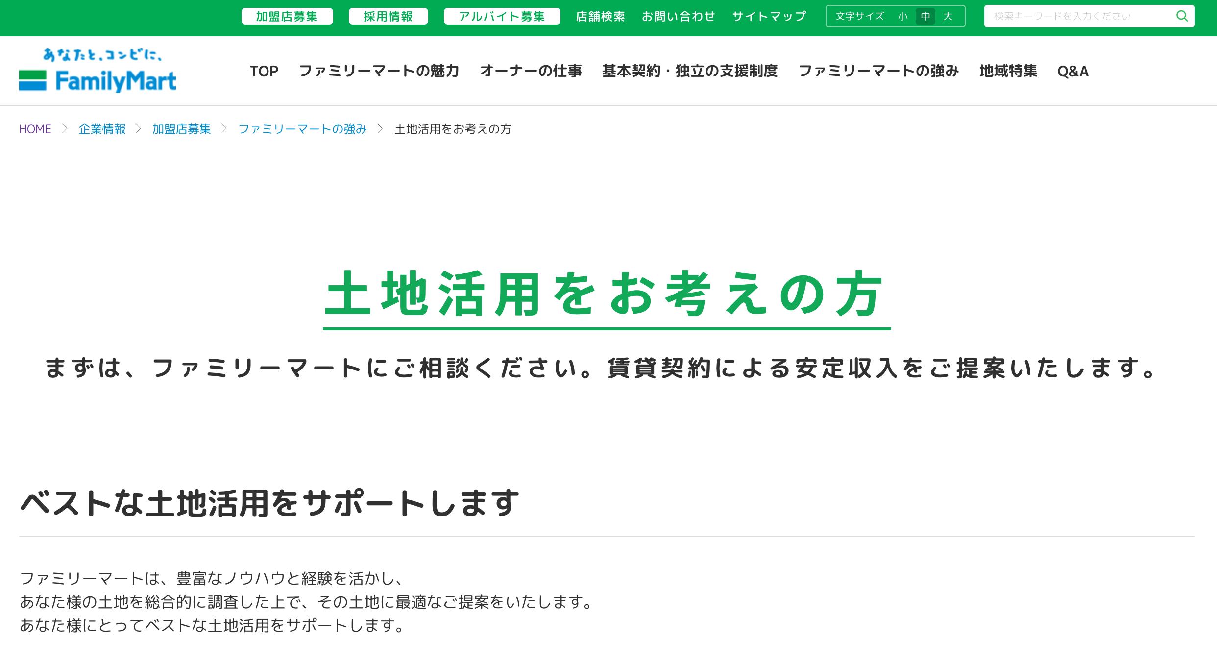 株式会社ファミリーマートの公式ページ