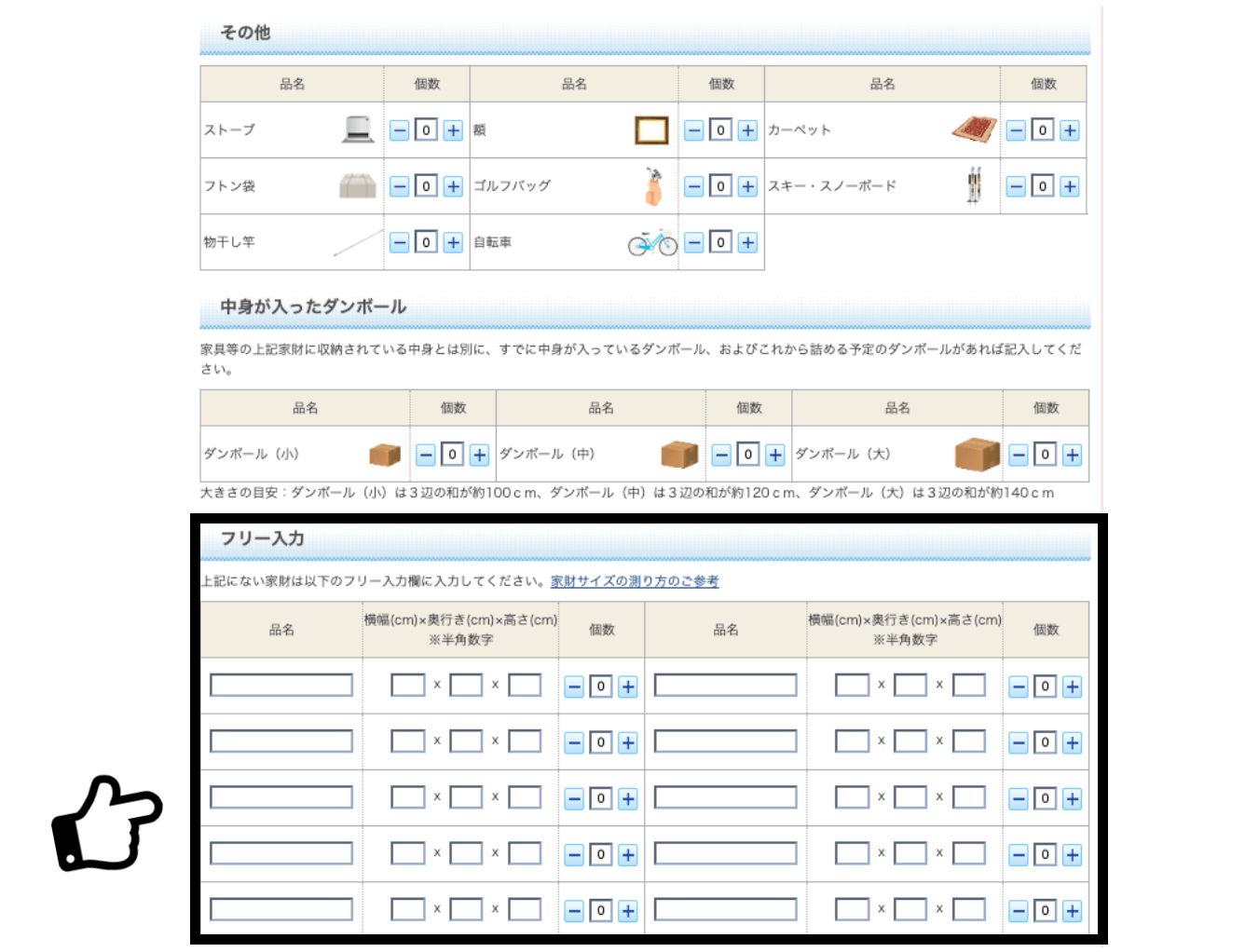 日本通運の公式ページ 荷物の詳細入力の解説