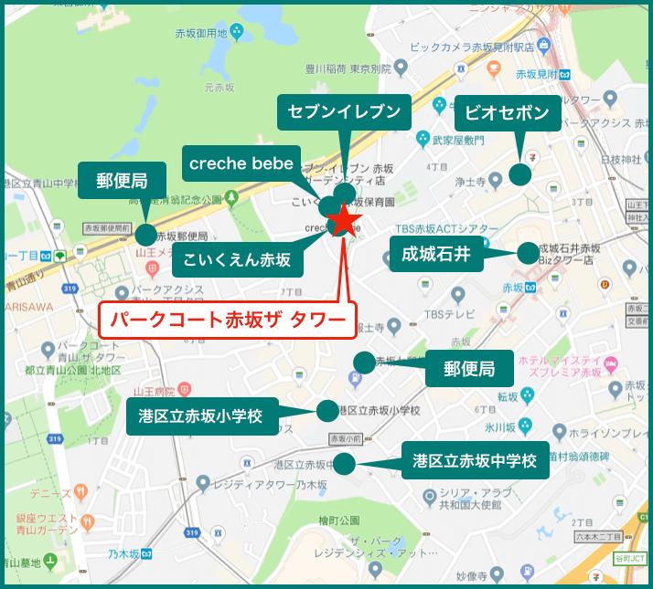 パークコート赤坂ザ タワーの周辺施設