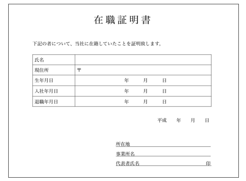 在職証明書のイメージ