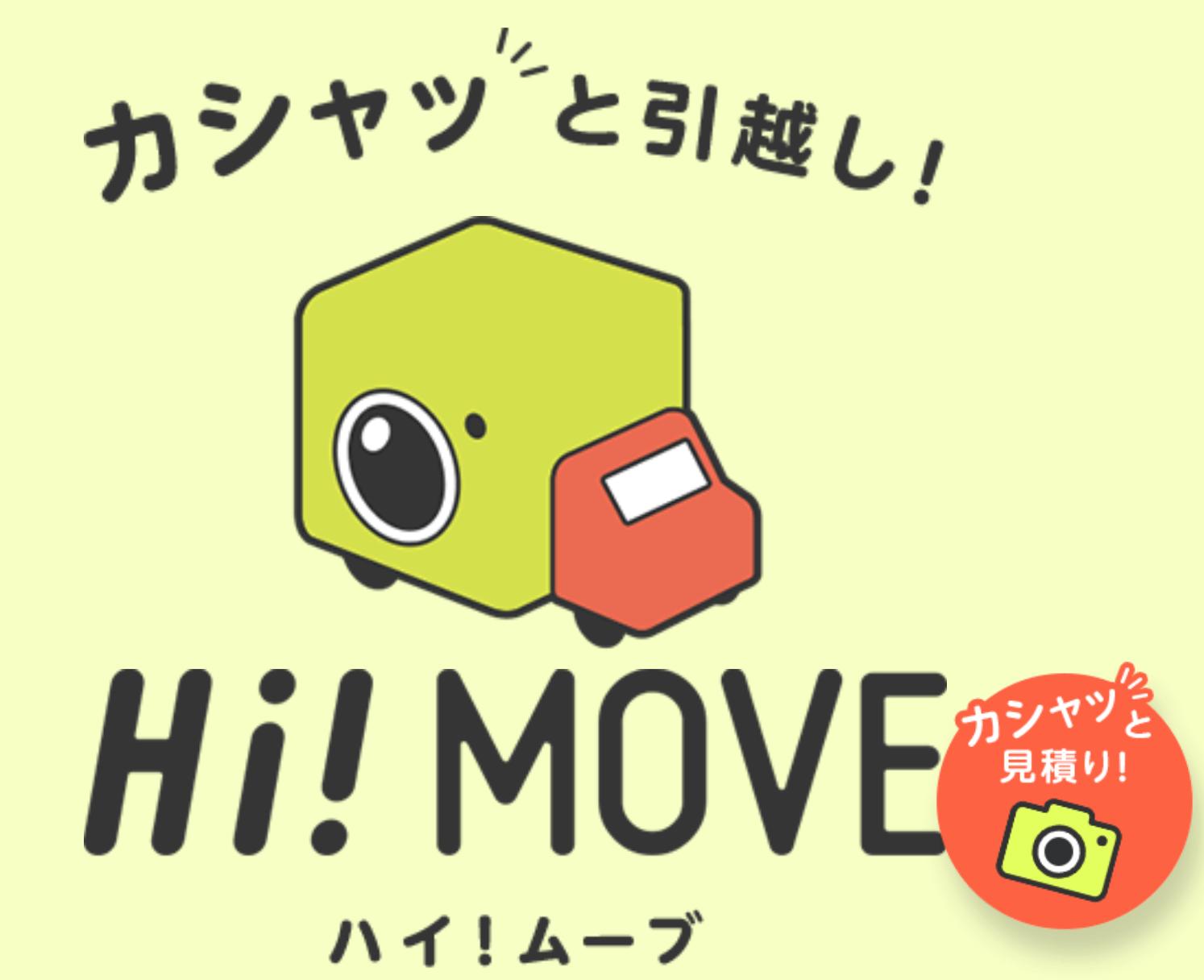 Hi!moveの公式ページ