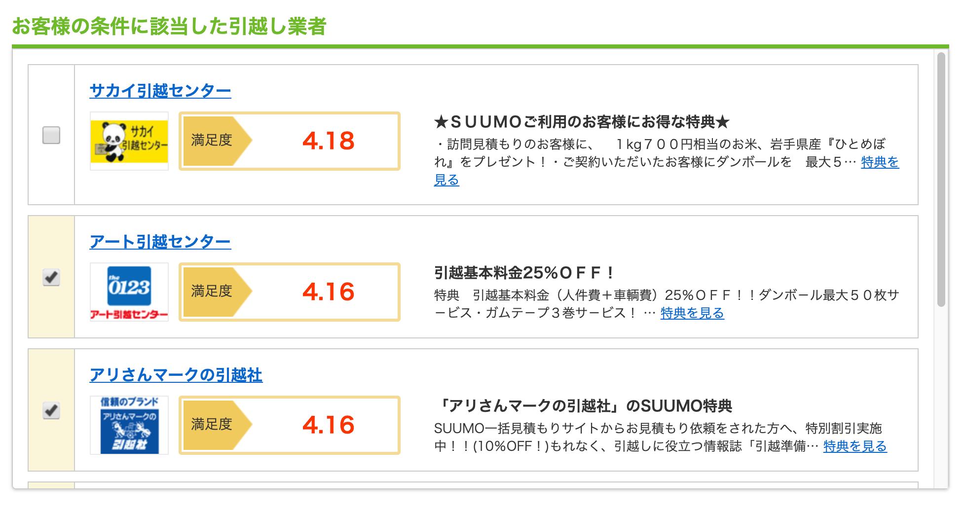 SUUMO引越し 業者選択ページ