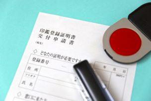 印鑑証明の交付申請書イメージ