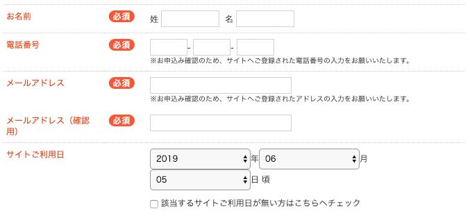 引越し侍公式ページ 見積りキャンセルの情報入力ページ