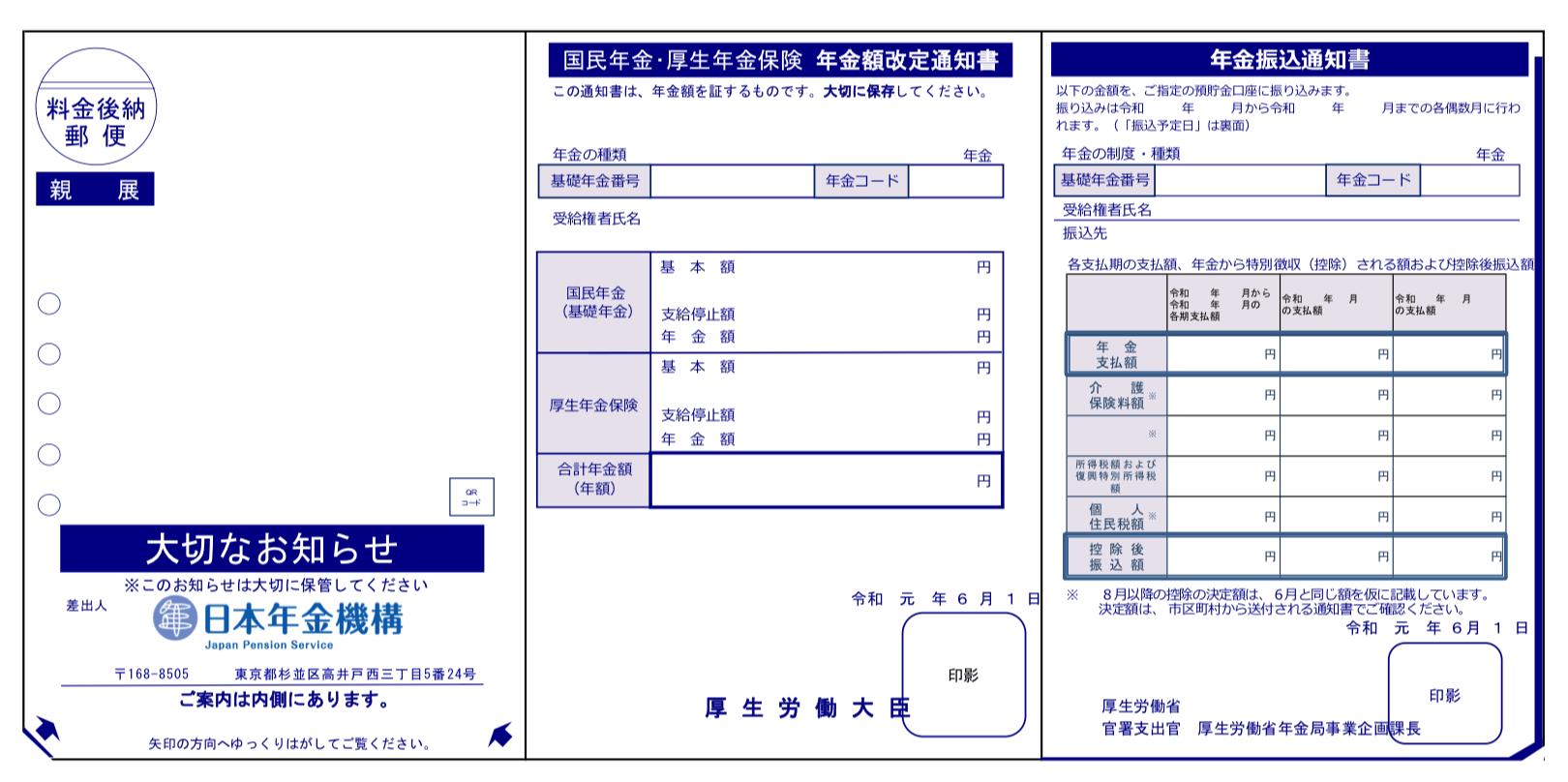 年金振込通知書のイメージ