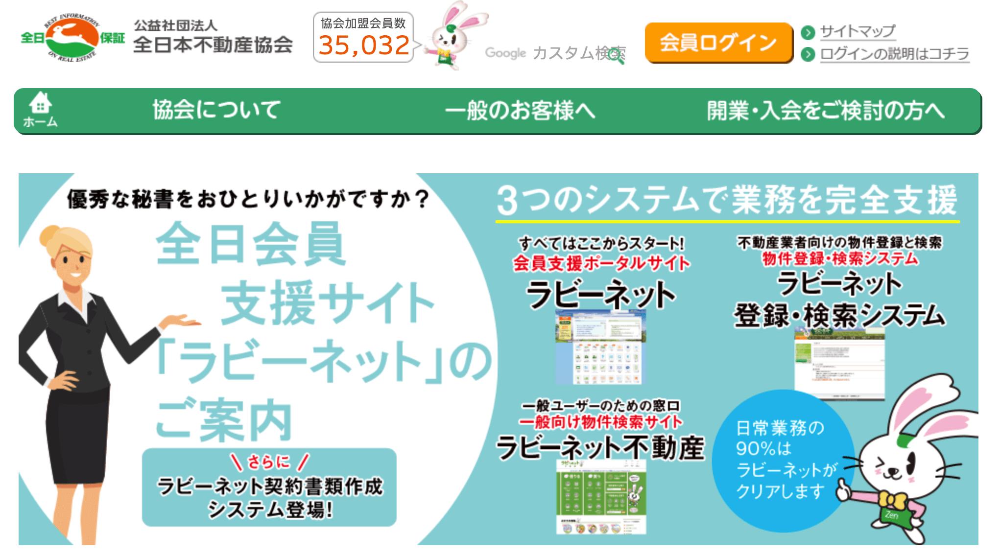 全日本不動産協会の公式HP