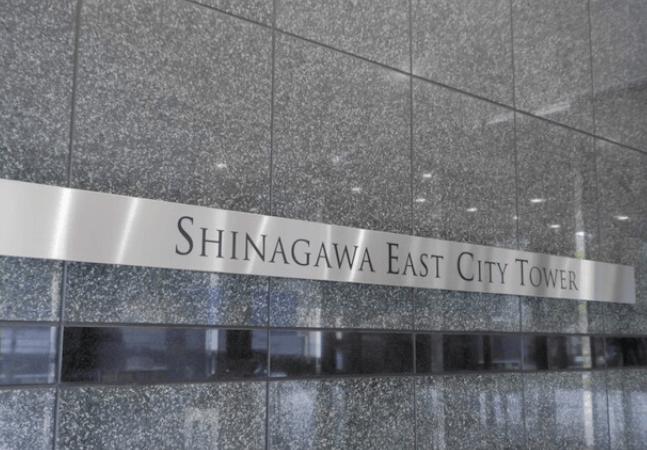 品川イーストシティタワーのプレート