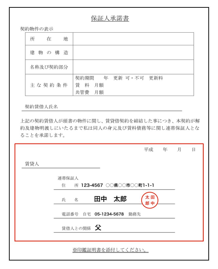 保証人承諾書のイメージ