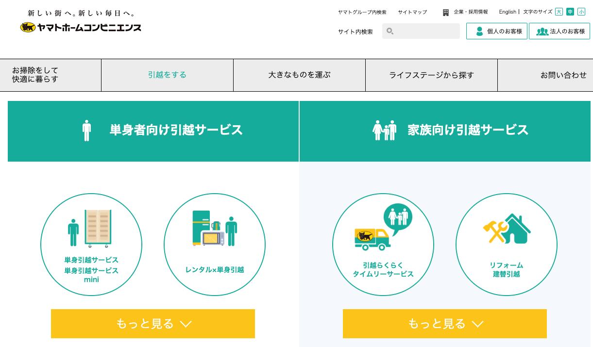 ヤマトホームコンビニエンスの公式ページ
