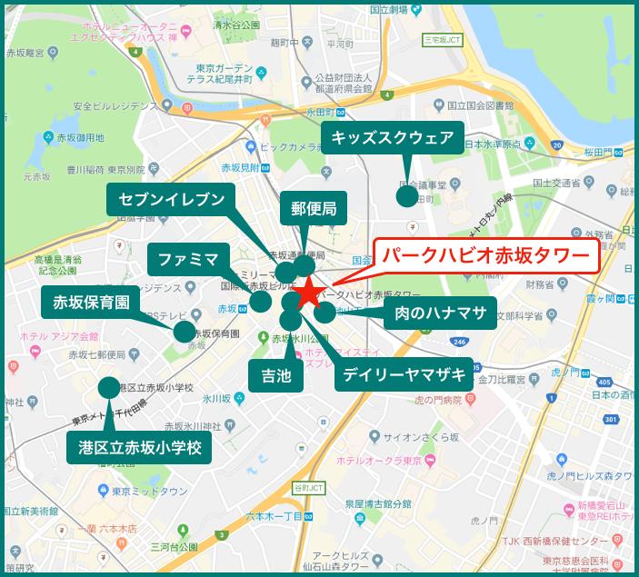 パークハビオ赤坂タワーの周辺施設