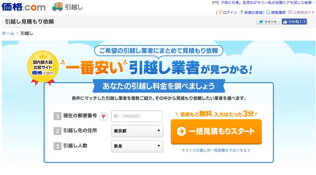 価格.com引越しの公式ページ
