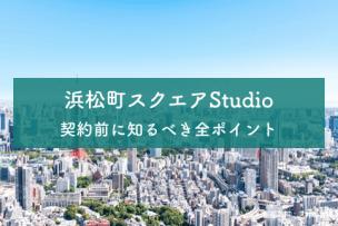 浜松町スクエアStudioのアイキャッチ