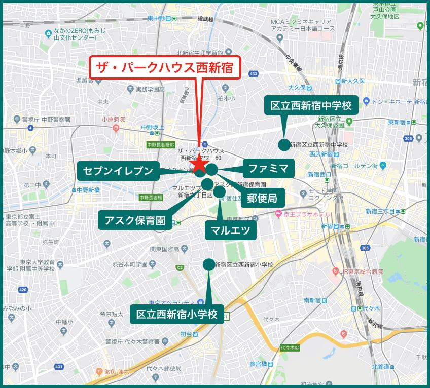 ザ・パークハウス西新宿タワー60の周辺施設