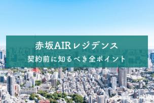 赤坂AIRレジデンスのアイキャッチ