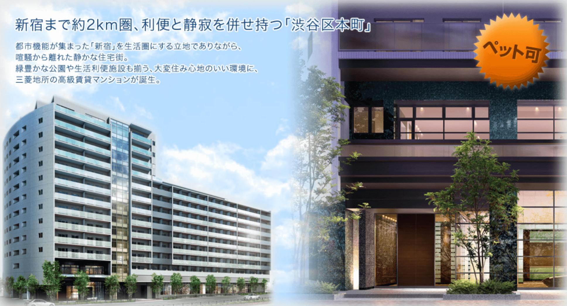 パークハビオ渋谷本町レジデンスの公式HP