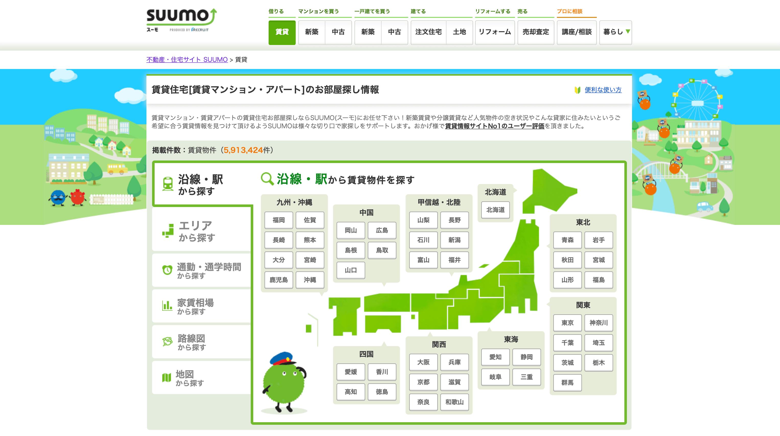 SUUMOの公式HP