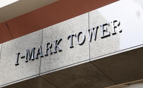 アイ・マークタワーのプレート