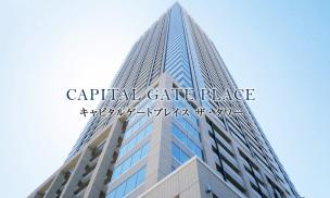 キャピタルゲートプレイスザ・タワーのアイキャッチ