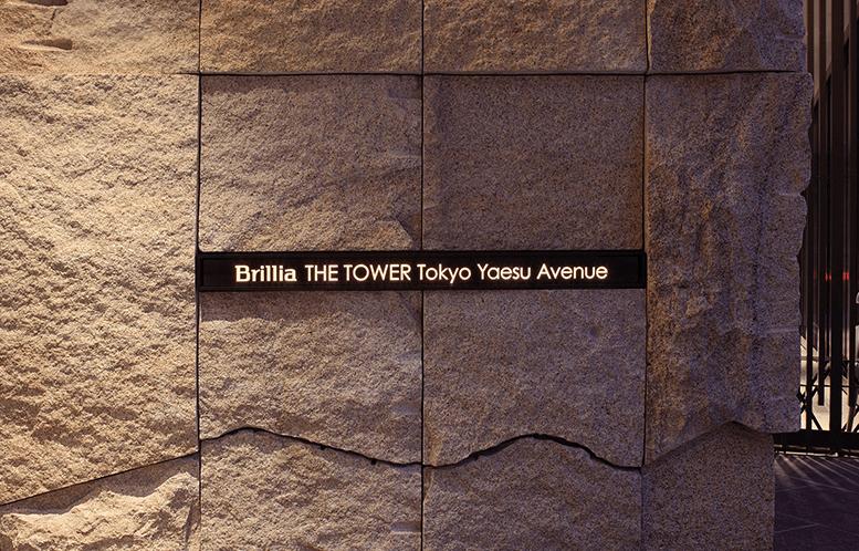 ブリリアザタワー東京八重洲アベニューのプレート