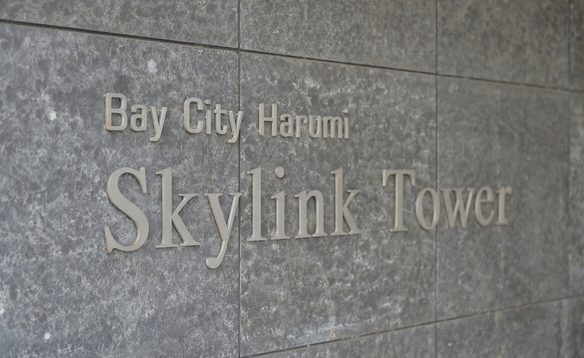 ベイシティ晴海スカイリンクタワーのプレート