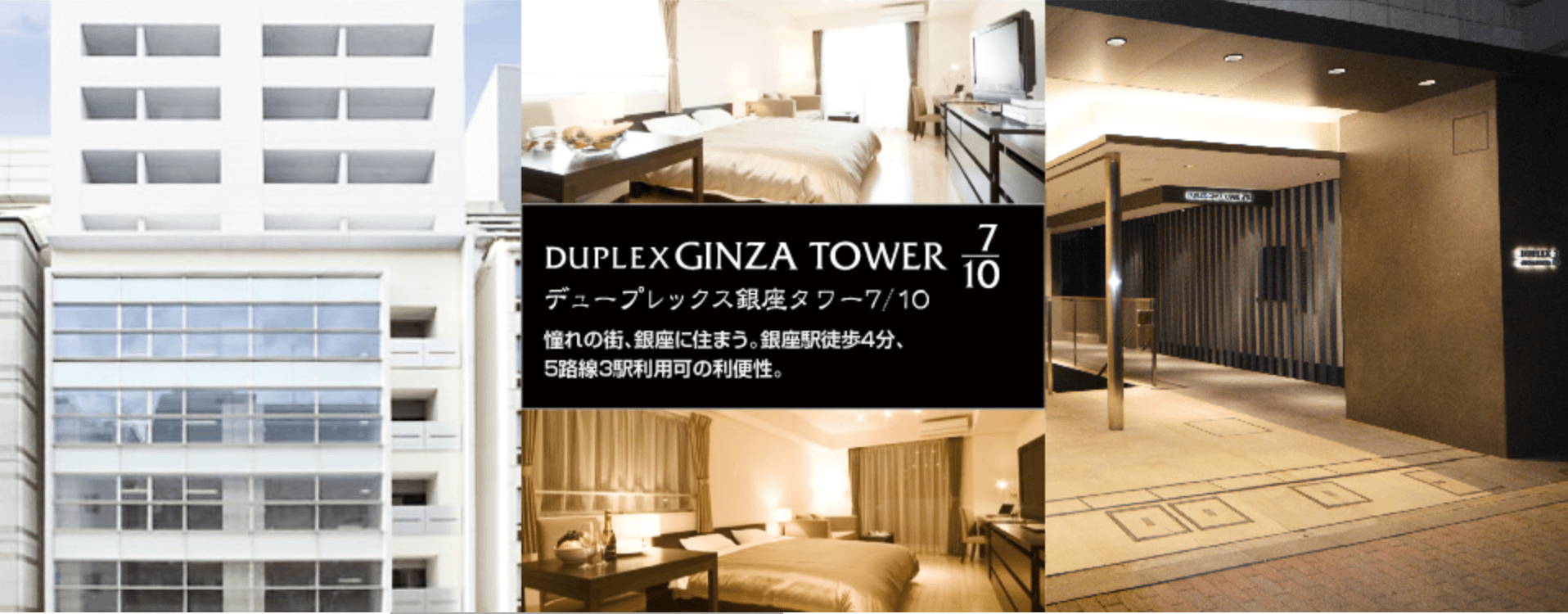 デュープレックス銀座タワー公式HP